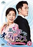 私の恋したテリウス~A LOVE MISSION~DVD-SET2(特典映像DVD付)(お試しBlu-ray付)