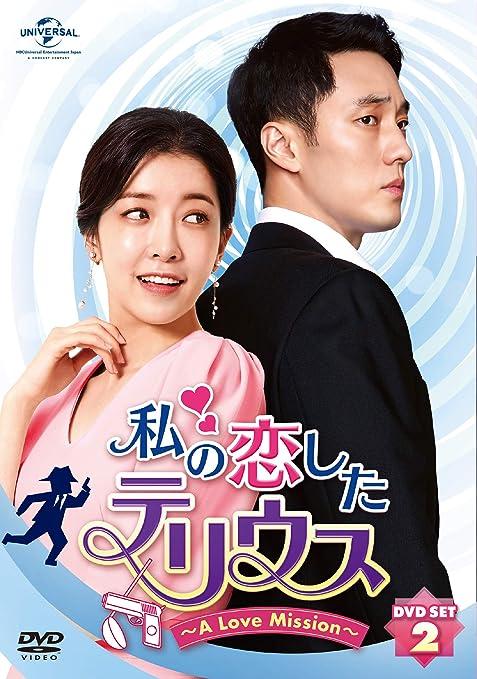 韓国ドラマ『私の恋したテリウス~A LOVE MISSION~』動画の無料視聴方法!日本語字幕を1話から最終回まで!あらすじと見どころ