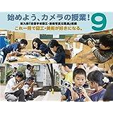 始めよう、カメラの授業!9 (図工・美術授業にカメラ)