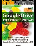 Google Driveを使った業務データ移行入門 ThinkIT Books