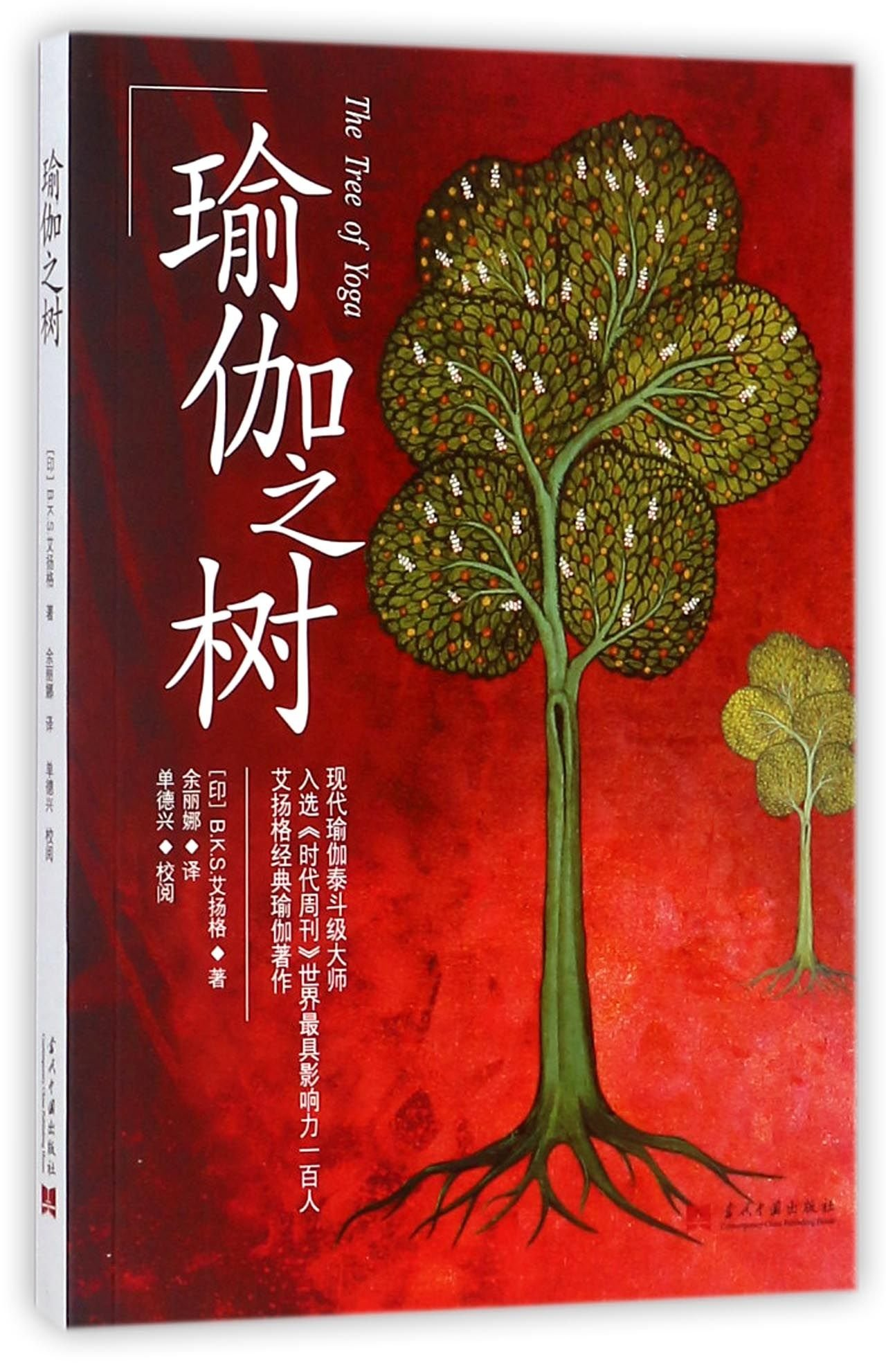 The tree of yoga (Chinese Edition): B.K.S. Iyengar ...