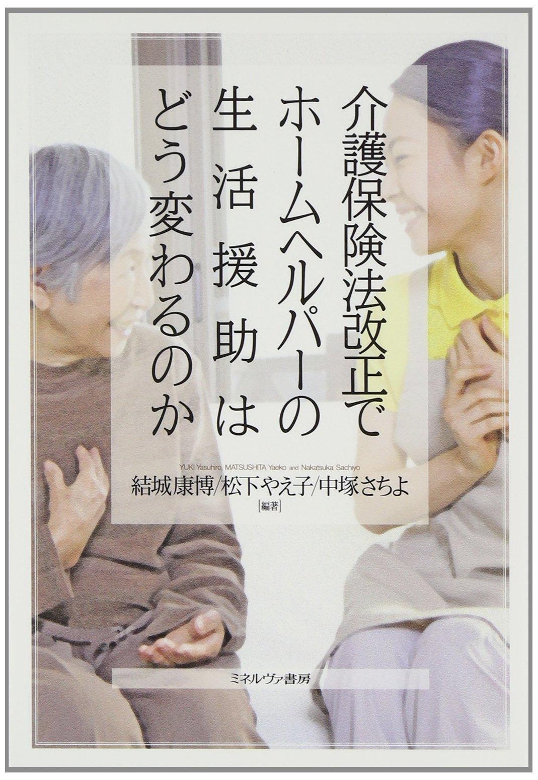 Download Kaigo hokenho kaisei de homu herupa no seikatsu enjo wa do kawaru noka. pdf