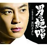 男の絶唱 / 片惚れとんび (Aタイプ)
