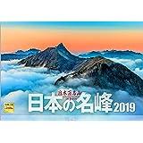 日本の名峰 2019年 カレンダー 壁掛け SA-6 (使用サイズ 594x420mm) 風景