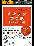 [音声DL付]キクタン英会話【おもてなし編】 キクタン英会話シリーズ
