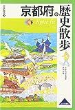 京都府の歴史散歩〈下〉