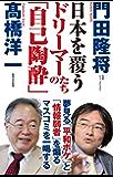 日本を覆うドリーマーたちの「自己陶酔」