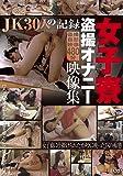 JK30人の記録女子寮盗撮オナニー映像集 [DVD]