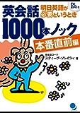 英会話1000本ノック【本番直前編】
