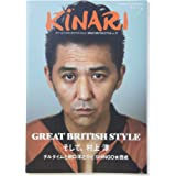 KINARI vol.17(キナリマガジン) (GREAT BRITISH STYLE)