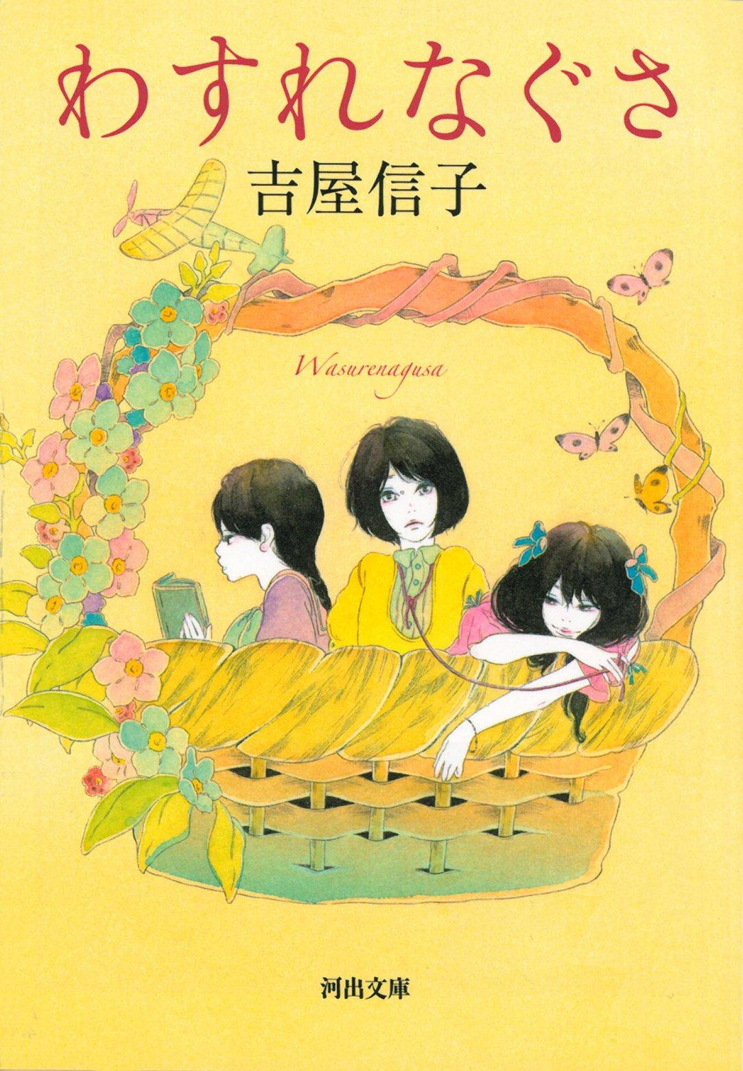 わすれなぐさ (河出文庫) | 吉屋 信子 |本 | 通販 | Amazon