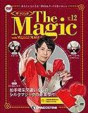 ザ・マジック 12号 (赤シルク2枚) [分冊百科] (DVD・マジックアイテム付)