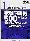 1級建築士試験 学科 厳選問題集500+125〈2018(平成30年度版)〉