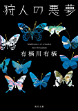 狩人の悪夢 「火村英生」シリーズ (角川文庫)