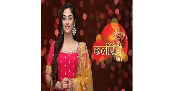 Kaleerein Serial All Full Episodes: Amazon com au: Appstore for Android