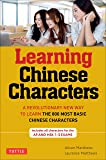 Tuttle Learning Chinese Characters: (HSK Levels 1-3) A Revolutionary New Way to Learn and Remember the 800 Most Basic Chinese Characters