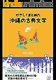 やさしくまとめた沖縄の古典文学 (22世紀アート)