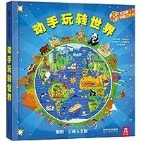 乐乐趣科普立体书:动手玩转世界(地图立体人文版)