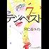 テンペスト(7) (ITANコミックス)