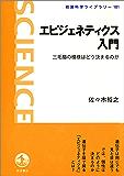 エピジェネティクス入門-三毛猫の模様はどう決まるのか (岩波科学ライブラリー)