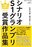 シナリオS1グランプリ 第28回 受賞作品集 ビヨンドブックス