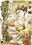 恋獄のミレニアム (ジュネットコミックス ピアスシリーズ)