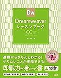 Dreamweaverレッスンブック CC2019対応