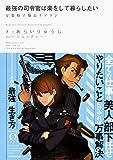 最強の司令官は楽をして暮らしたい 安楽椅子隊長イツツジ (Novel 0)