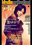 ダ・ヴィンチ 2019年2月号 [雑誌]