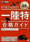 無線教科書 第一級陸上特殊無線技士合格ガイド