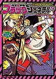 残念女幹部ブラックジェネラルさん(2)【電子特別版】 (ドラゴンコミックスエイジ)