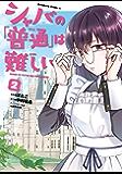 シャバの「普通」は難しい (2) (角川コミックス・エース)