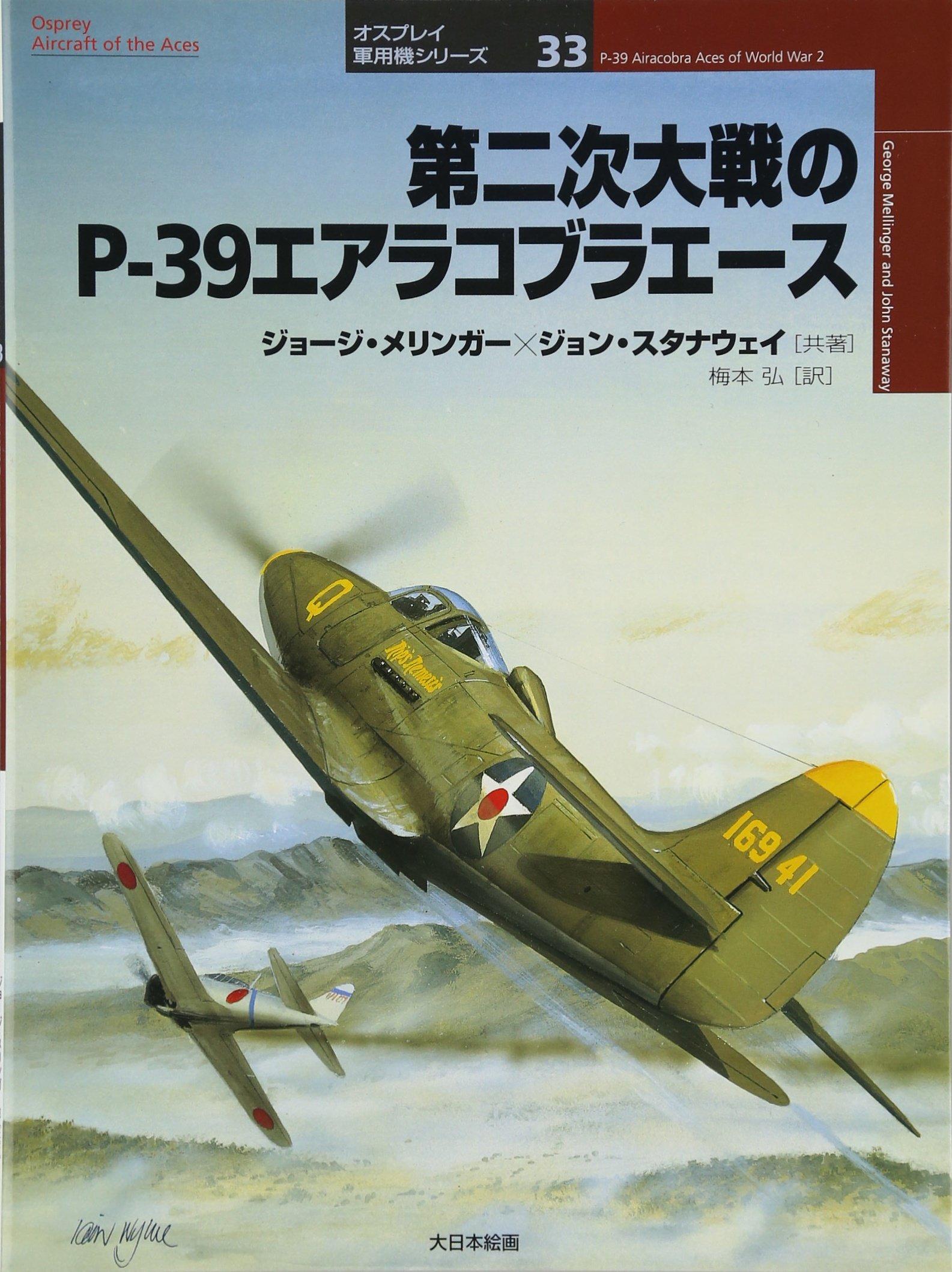 Dai niji taisen no P-39 earakobura ēsu ebook