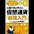 月3,000円からはじめる! 元銀行員が教える、仮想通貨「最強入門」 ほったらかし投資でリッチになる