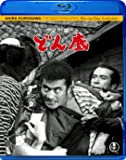 どん底 [Blu-ray]