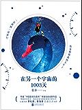 """在另一个宇宙的1003天(年度""""中国影响力图书""""作者张春,继《一生里的某一刻》后全新作品。真实记录与抑郁症同行的日子。)"""