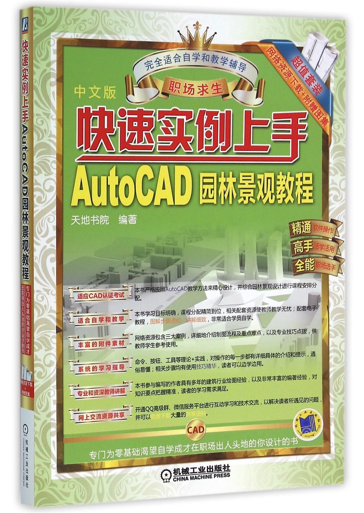 快速实例上手(AutoCAD园林景观教程中文版) PDF