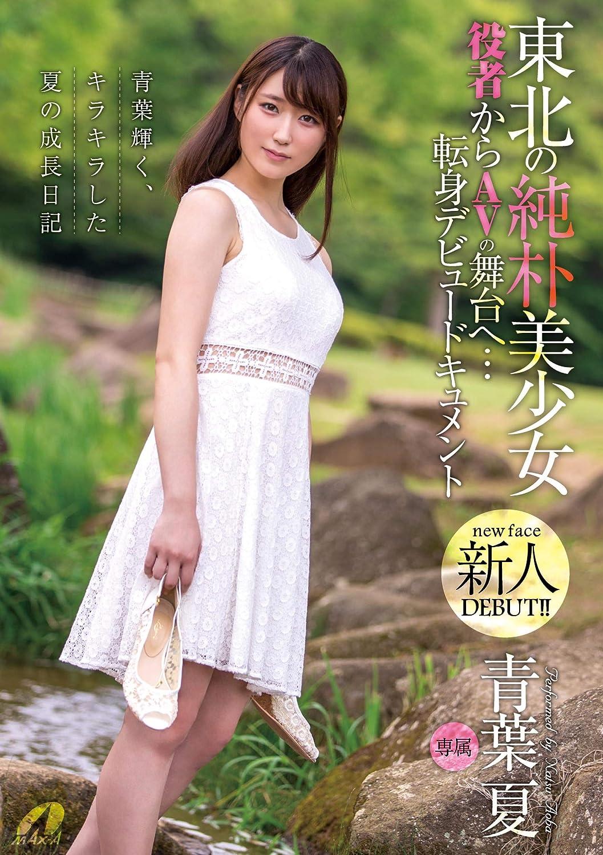 東北の純朴美少女 役者からAVの舞台へ…転身デビュードキュメント 青葉夏 画像9枚