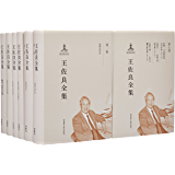 王佐良全集(套装共12卷)
