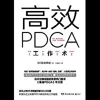 """高效PDCA工作术(日本引爆话题的年度热门图书,帮你终结""""低等勤奋陷阱"""",业绩、人生双达成!)"""