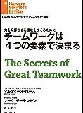 チームワークは4つの要素で決まる DIAMOND ハーバード・ビジネス・レビュー論文