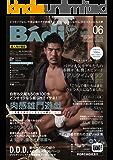 Badi(バディ) 2017年6月号 (2017-04-21) [雑誌]