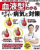 血液型でわかるかかりやすい病気と対策 (扶桑社ムック)