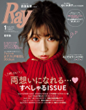 Ray(レイ) 2020年 01 月号 [雑誌]