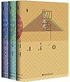 物语日本史(套装共3册)