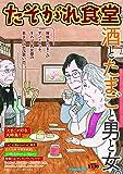たそがれ食堂 vol.12 (バーズコミックス プラス)