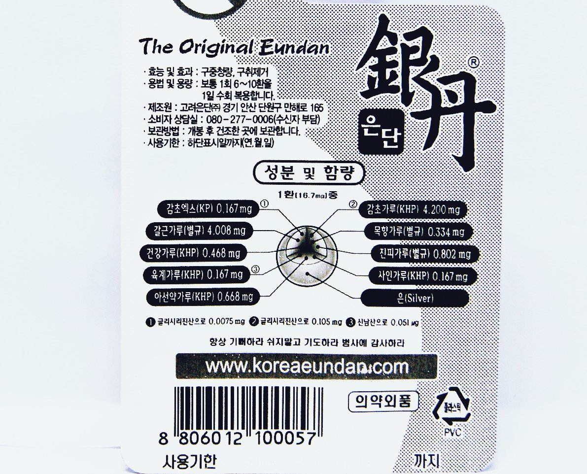Korea Eundan (Pack of 3) Traditional Breath Refresher 10g X 3 for Oral Care