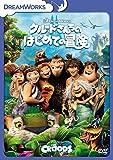 クルードさんちのはじめての冒険(特別編) [DVD]