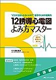 12誘導心電図よみ方マスター 基礎編: 波形の異常から考える
