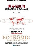 """世界是红的:看懂中国经济格局的一本书(了解国家""""一带一路""""重大战略推荐书目)从""""活命经济""""""""发财经济""""到""""老板经济"""";从""""上合组织""""""""供给侧改革""""到""""一带一路""""全球化4.0时代:中国经济如何重塑历史辉煌。"""